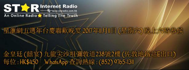 星匯網五周年台慶聯歡晚宴